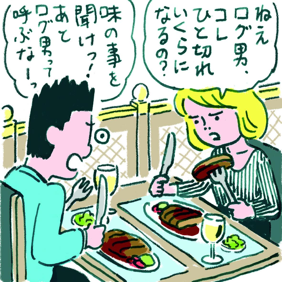 「食べログ男」で何が悪い!