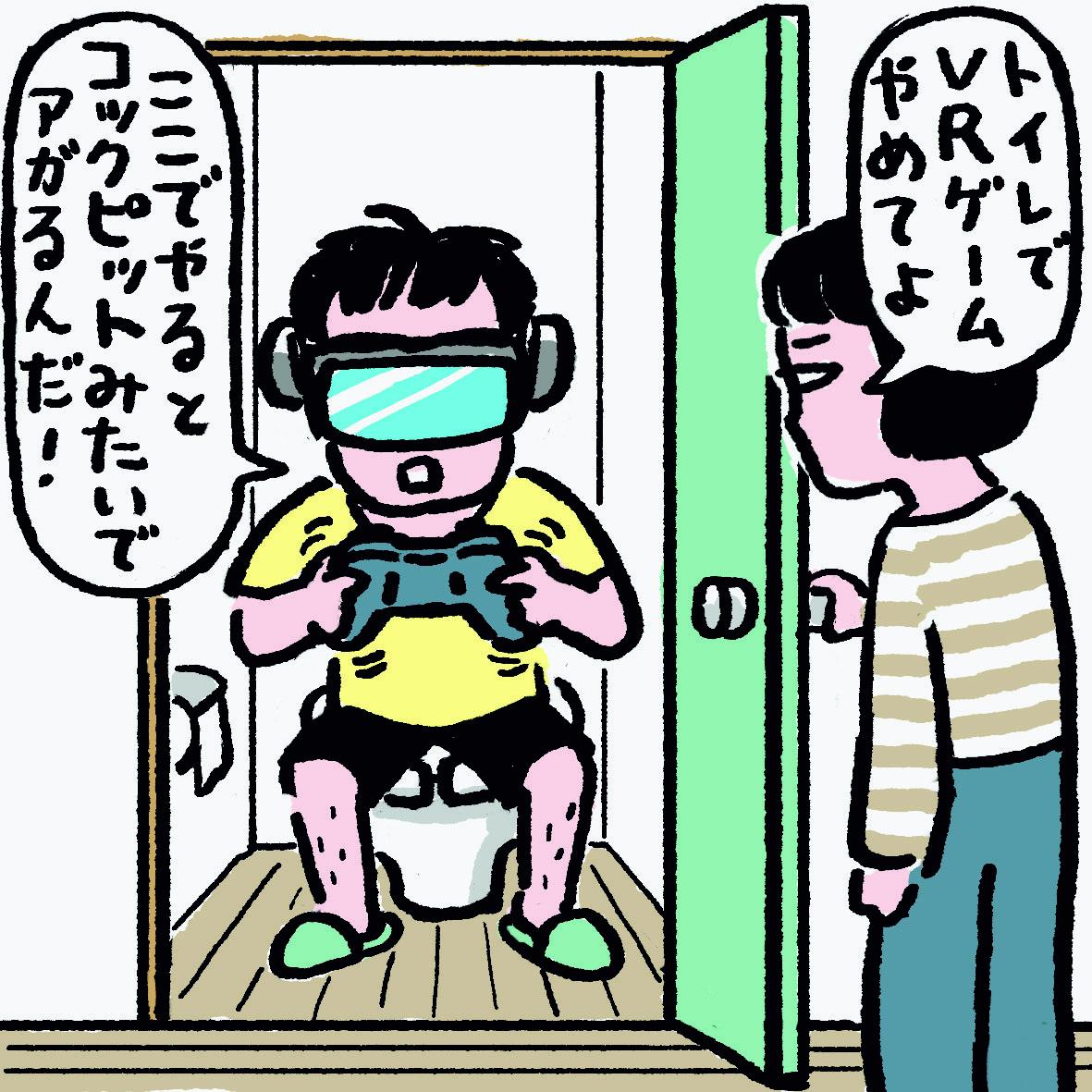トイレに籠もる夫
