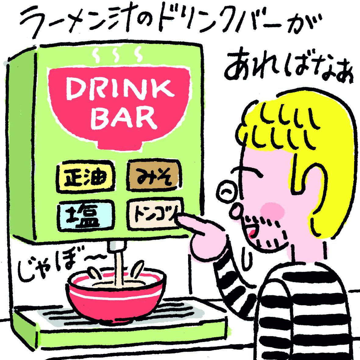 ラーメンの汁が好き