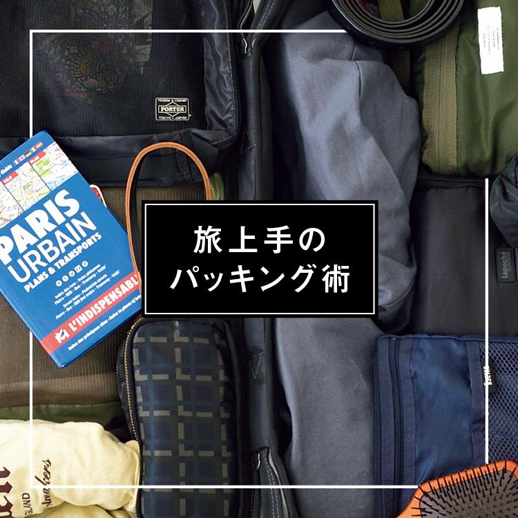 栗野宏文 旅 パッキング