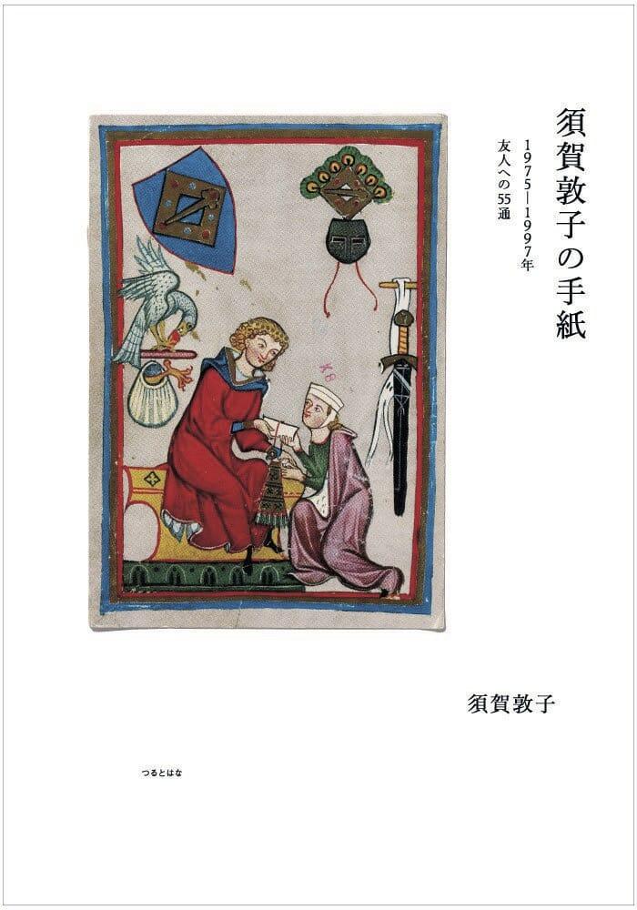 須賀敦子の手紙1975−1997年友人への55通