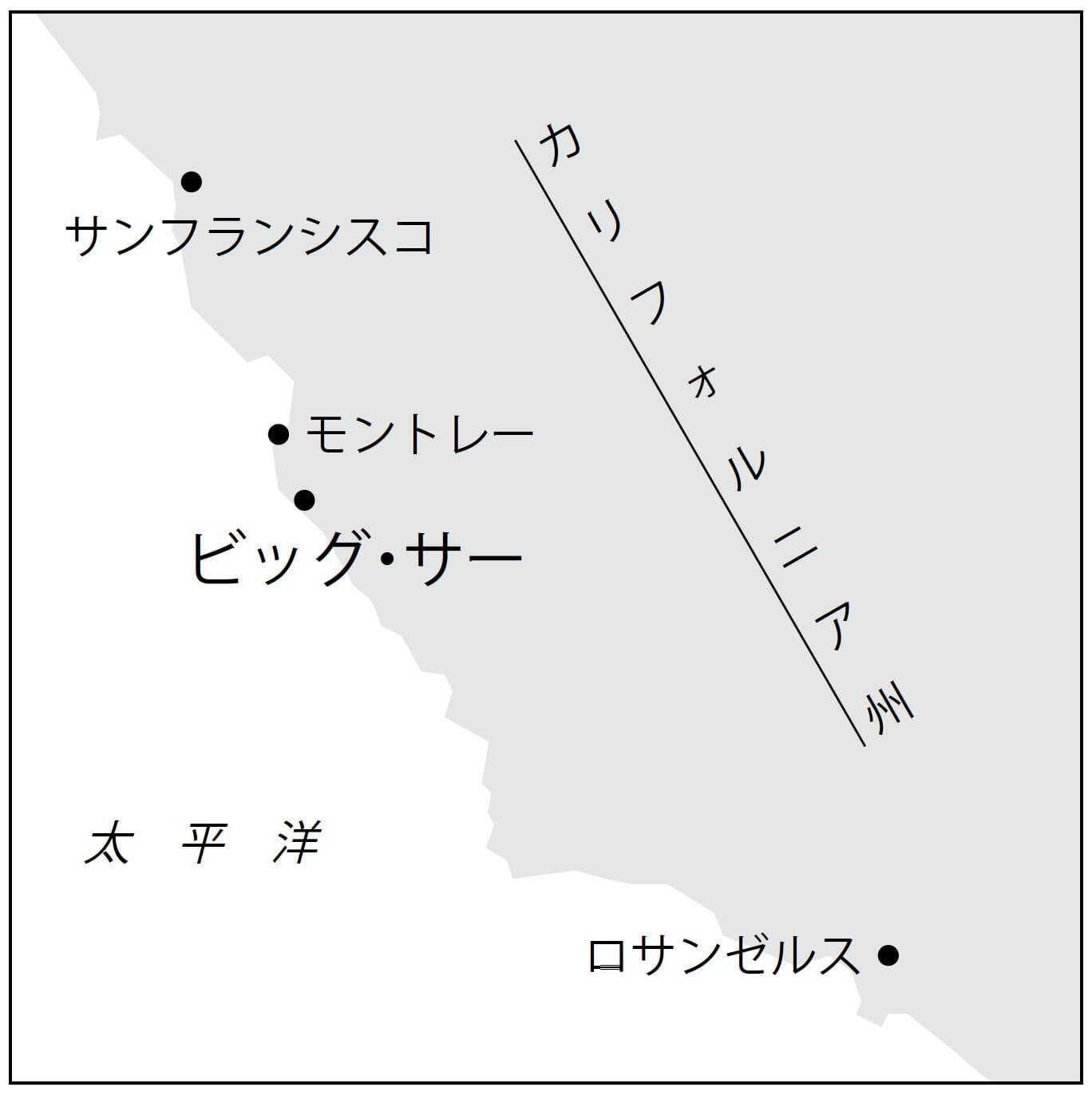 カリフォルニア州ビッグ・サーの位置