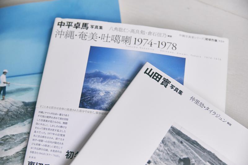 左は東松照明の『太陽の鉛筆』(新編・赤々舎)。右2冊は沖縄写真家シリーズ。中平卓馬の『沖縄・奄美・吐噶喇1974-1978』と山田實の『故郷は戦場だった』。