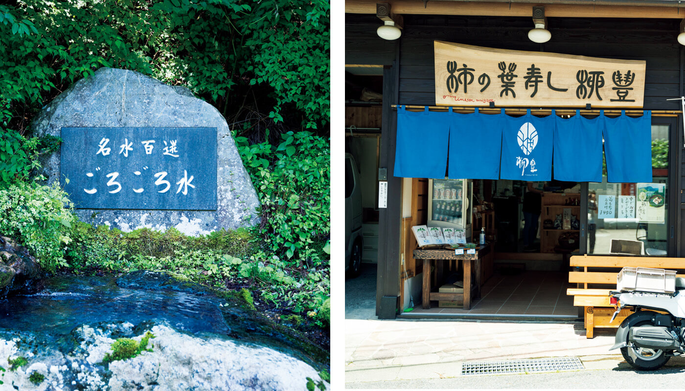 (左)大峯山から湧き出る名水、ごろごろ水。(右)〈柳豊〉の柿の葉寿司。優しい酢飯が塩サバをまろやかに。住所:吉野郡天川村洞川522 | 地図