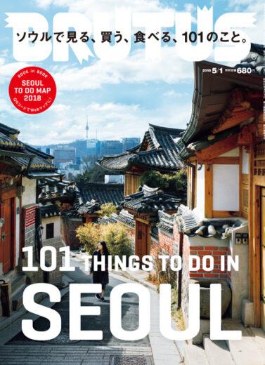 ブルータス No. 868 ソウルで見る、買う、食べる、101のこと。