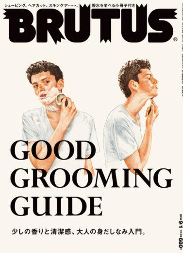ブルータス No. 876 GOOD GROOMING GUIDE