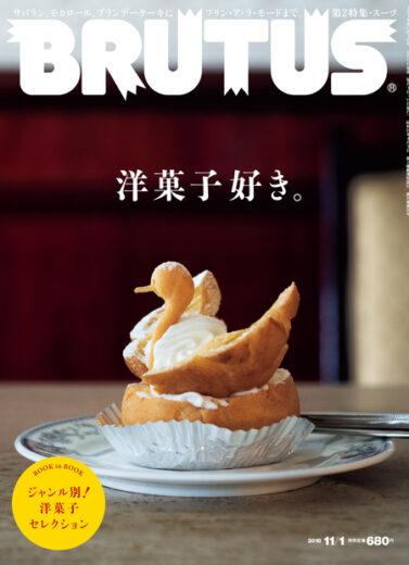 ブルータス No. 880 洋菓子好き。