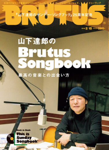 ルータス No. 863 山下達郎のBrutus Songbook