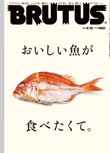 ブルータス No. 867 おいしい魚が食べたくて。