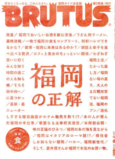 ブルータス No. 873 福岡の正解