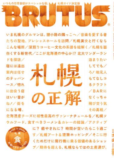 ブルータス No. 881 札幌の正解
