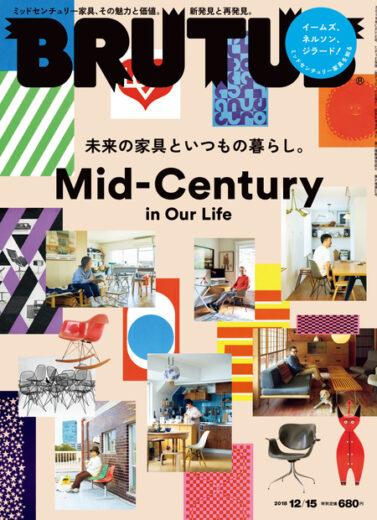 ブルータス No. 883 Mid-Century in Our Life