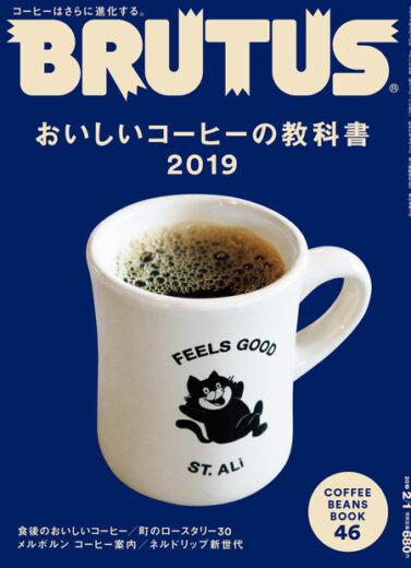 ブルータス No. 885 おいしいコーヒーの教科書2019