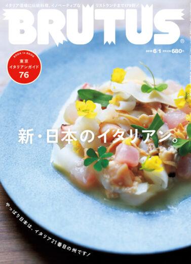 ブルータス No. 893 新・日本のイタリアン。