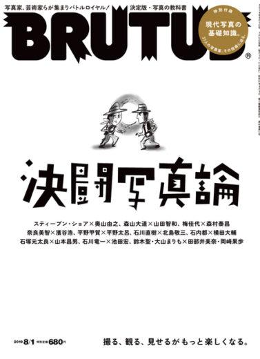 ブルータス No. 897 決闘写真論