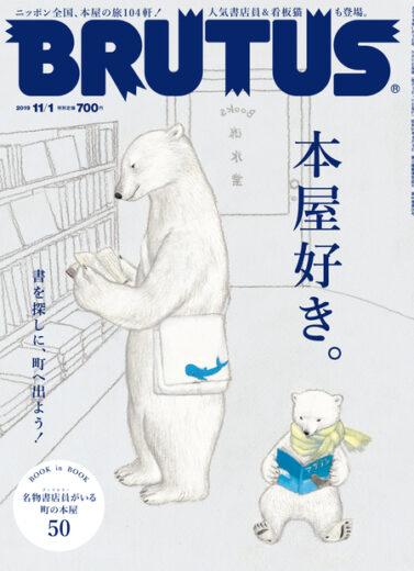 BRUTUS 2019年10月15日発売 #903「本屋好き。」