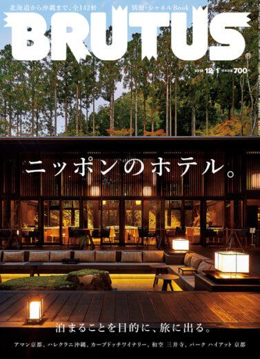 BRUTUS 2019年11月5日発売 #905「ニッポンのホテル。」