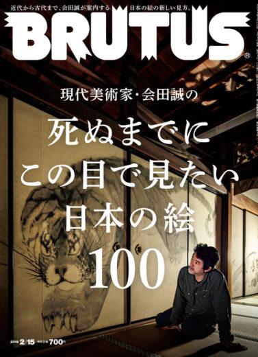 ブルータス No. 886 死ぬまでにこの目で見たい日本の絵100