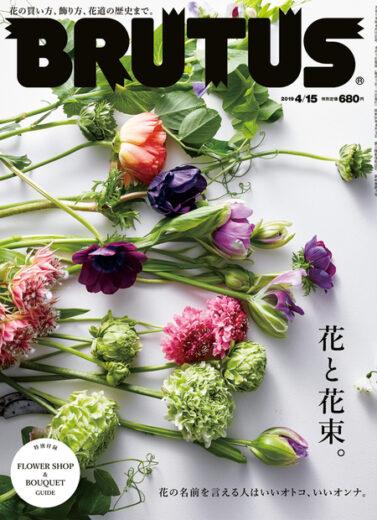 ブルータス No. 890 花と花束。