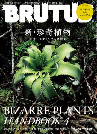 ブルータス No. 896 新・珍奇植物