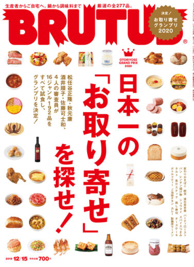 BRUTUS 2019年12月02日発売 #906「日本一のお取り寄せを探せ!」