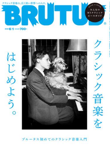 ブルータス No. 916 クラシック音楽をはじめよう。