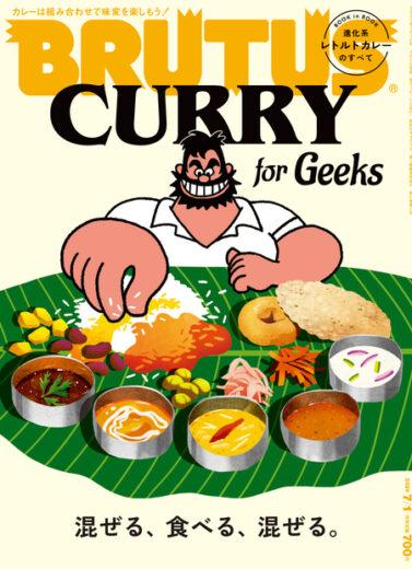 ブルータス No. 918 CURRY for Geeks 混ぜる、食べる、混ぜる。