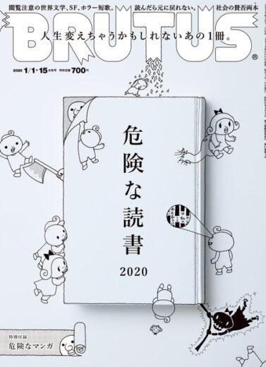 BRUTUS 2019年12月16日発売 #907「危険な読書2020」掲載