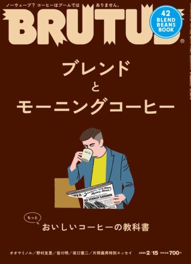 BRUTUS 2020年2月1日発売 #909「ブレンドとモーニングコーヒー」掲載