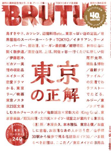ブルータス No. 919 東京の正解