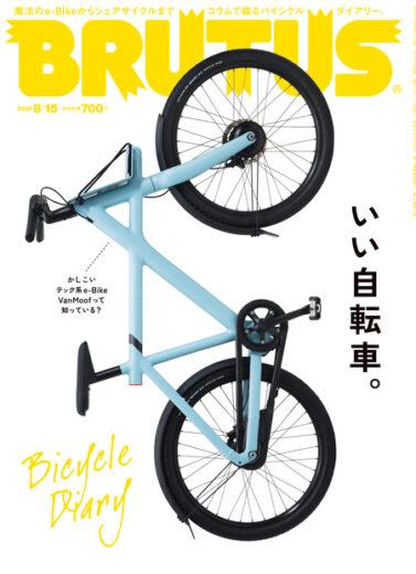 ブルータス No. 921 いい自転車。
