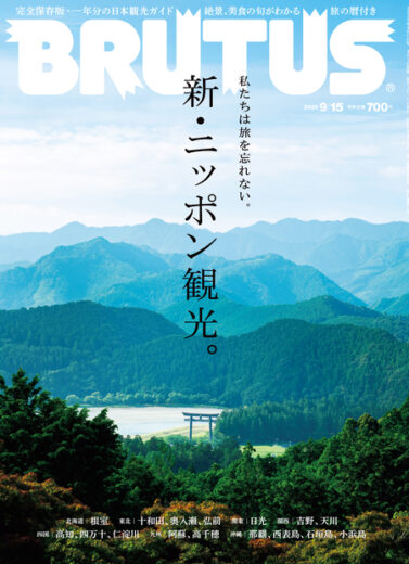 ブルータス No. 923 新・ニッポン観光。