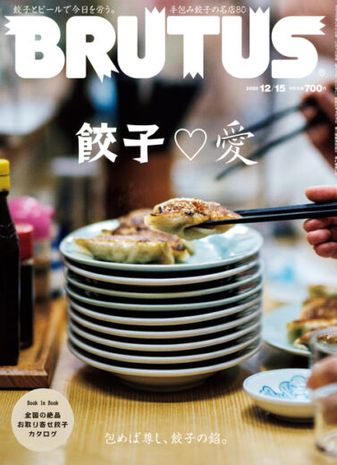 ブルータス No. 929 餃子 愛