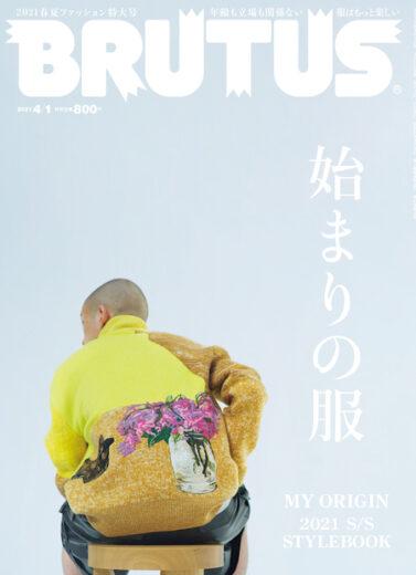 BRUTUS 2021年3月15日発売 #935「始まりの服」掲載