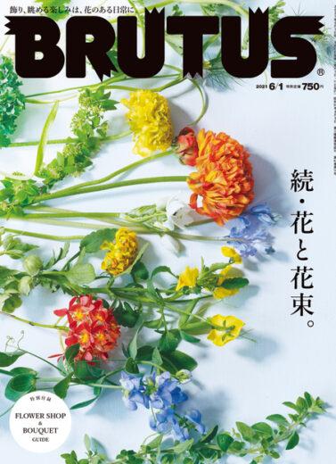 ブルータス No. 939 続・花と花束。