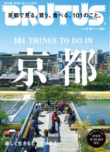 ブルータス No. 940 京都で見る、買う、食べる、101のこと。