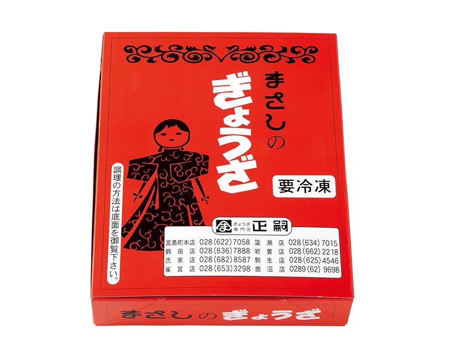 〈ぎょうざ専門店 正嗣〉 冷凍生餃子