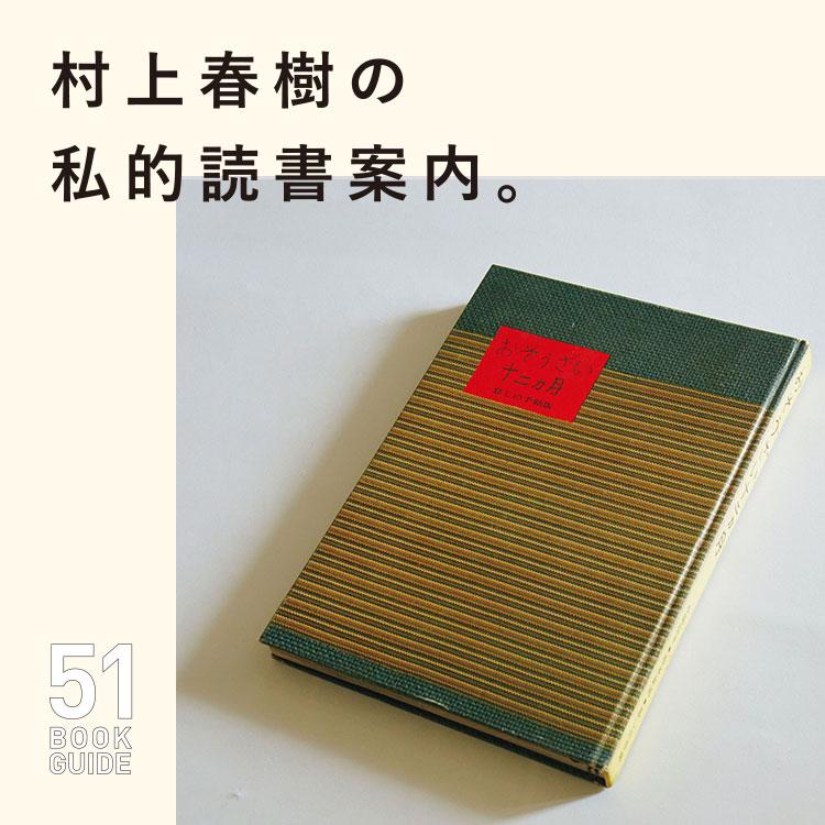 おそうざい十二ヵ月 村上春樹 本 愛読書