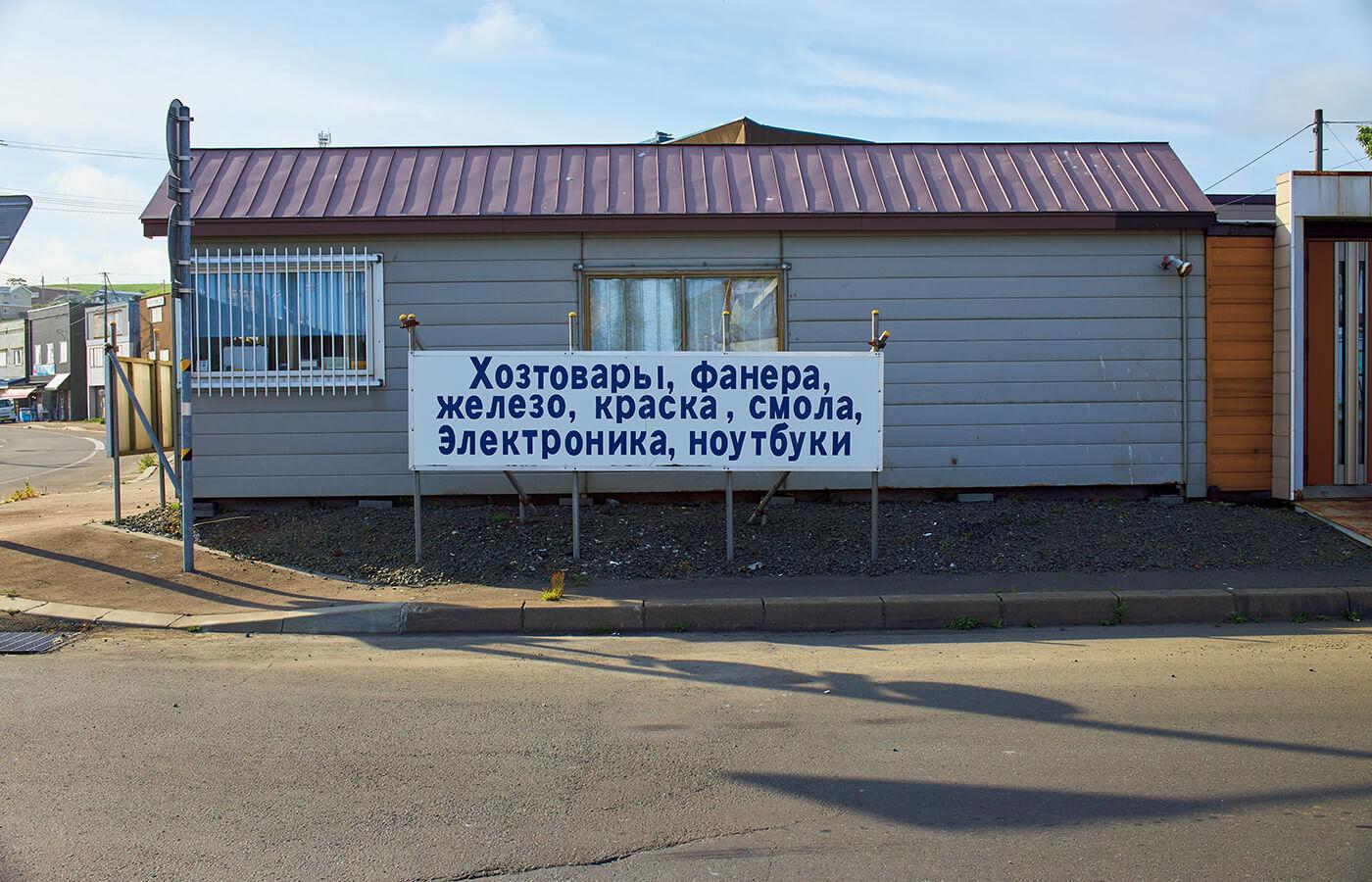花咲港にはロシア漁船が寄港するので、市内の標識や看板は日本語、英語、ロシア語が併記されていることも多い。写真の看板は日用品の広告らしい。こんな光景が日常にあるのも異国情緒を演出するのかもしれない。