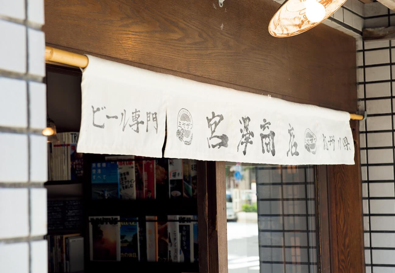 暖簾の文字は宮澤さんの父上の筆。