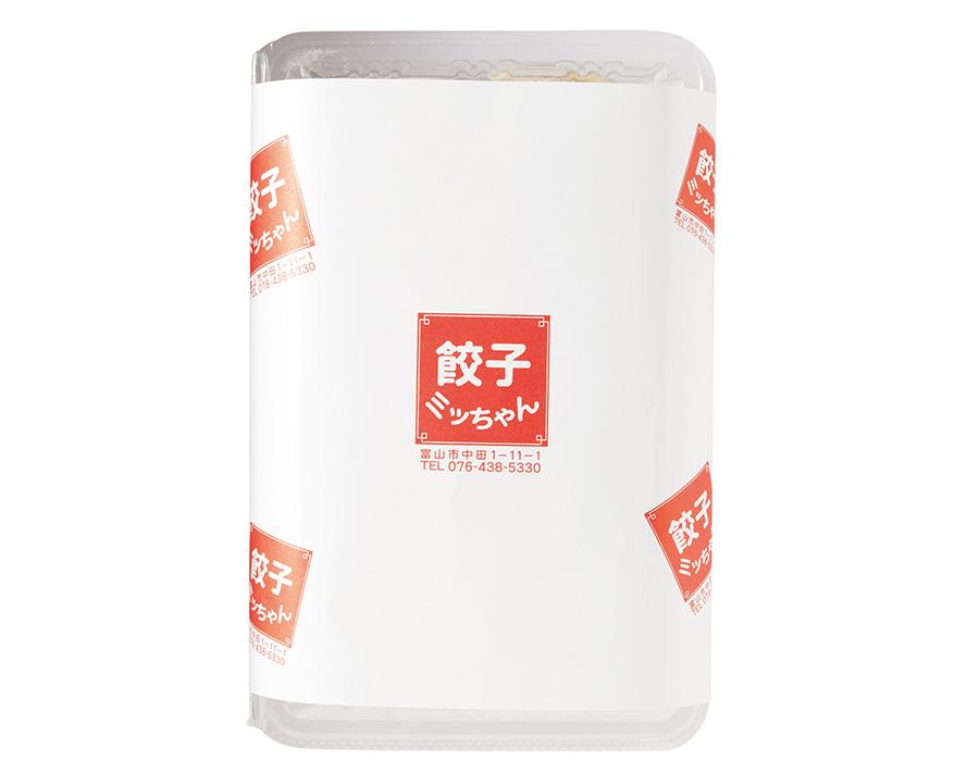 ミッちゃん餃子/自家製冷凍餃子