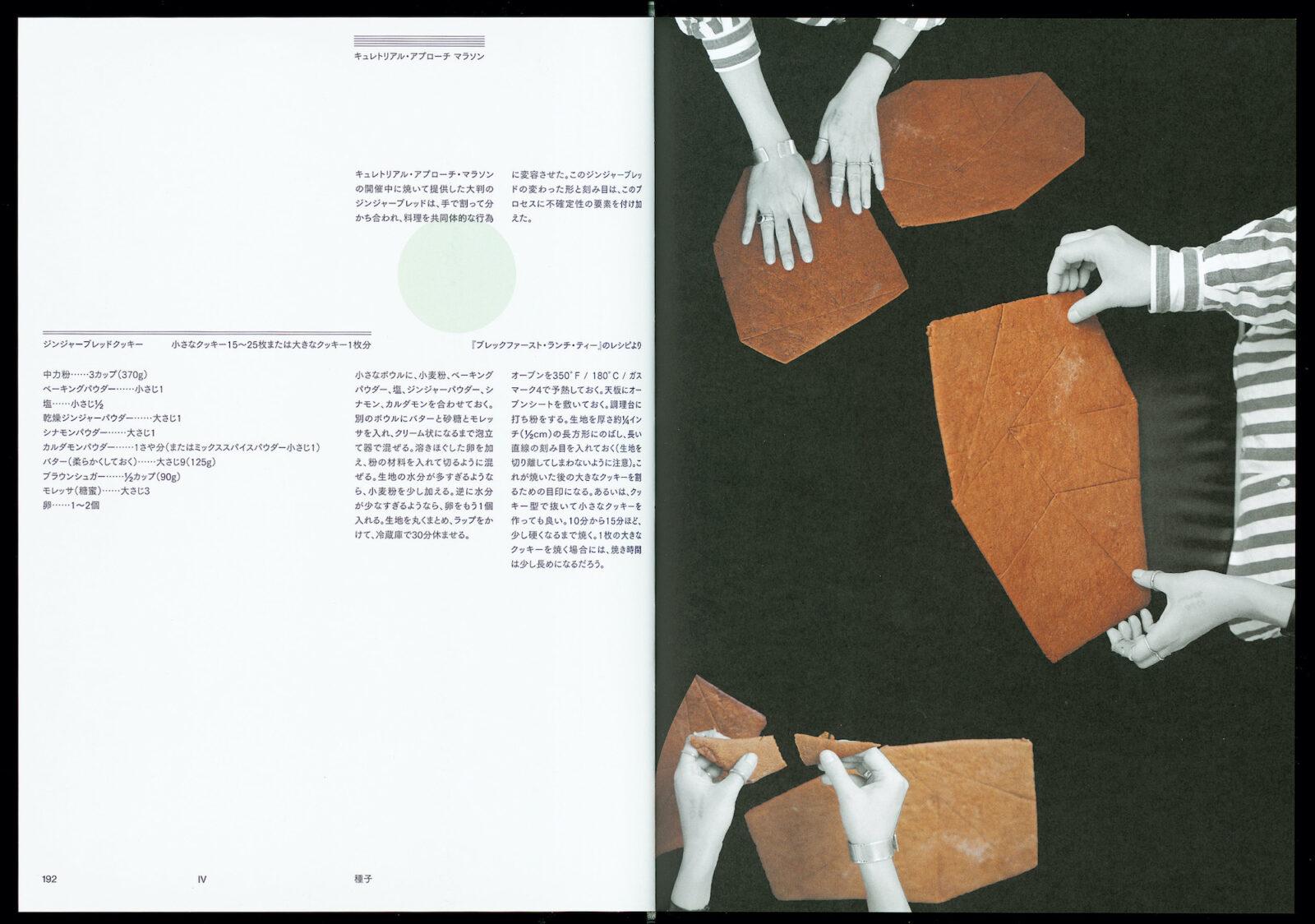 大判のブレッドは、手で割って分かち合う。変わった形と刻み目は、料理のプロセスに不確定性の要素を加えている。