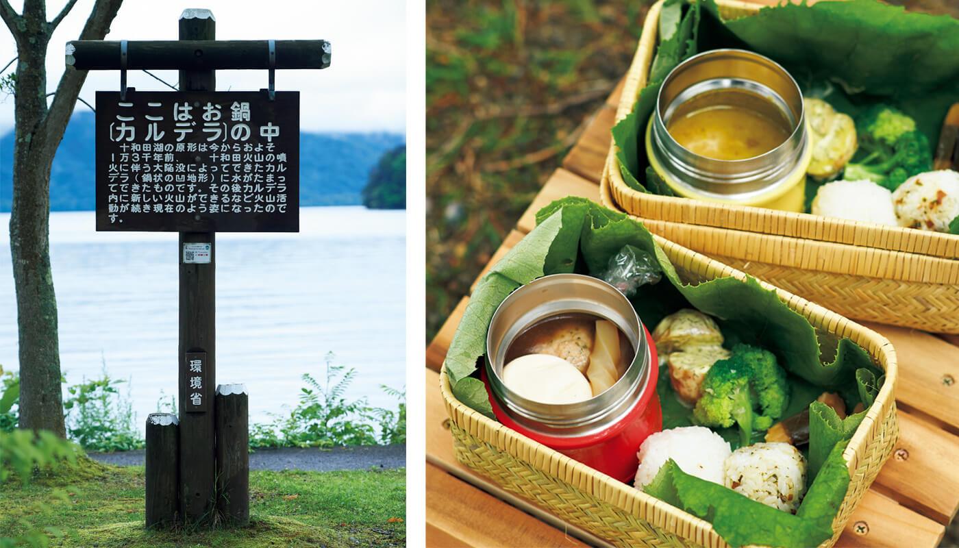 (左)透明度が約12mまである十和田湖。(右)湖畔で楽しめるゲストハウス〈yamaju〉のピクニックセット¥1,200(1名分)はメインをカレーかおでんから選べる。