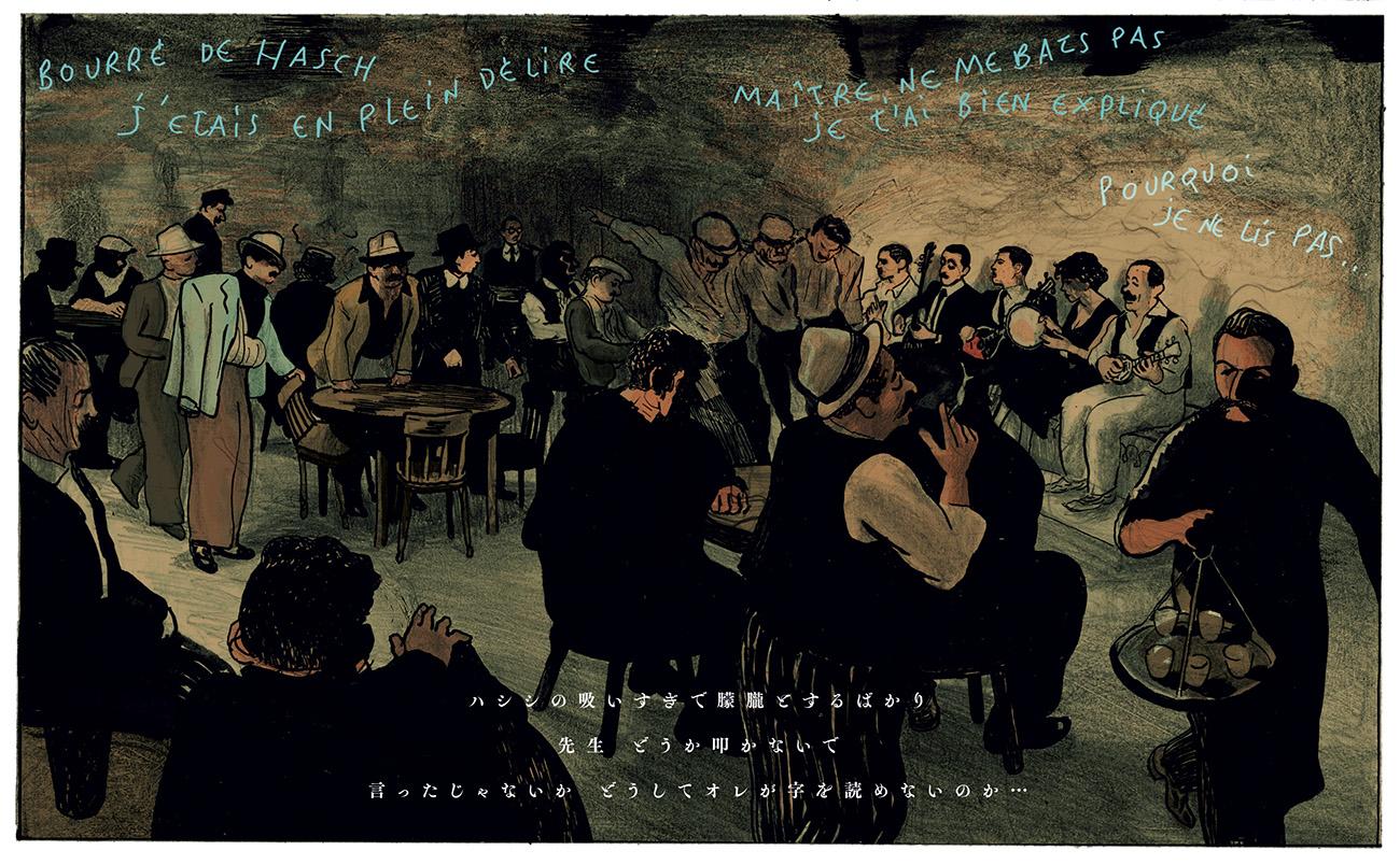 酒場で演奏するマルコスと仲間たち