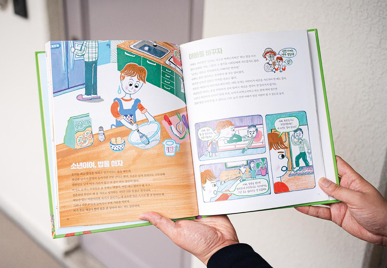 『女の子だから、男の子だからをなくす絵本』【ソウル】ユン・ウンジュ/著 イ・ヘジョン/絵「女の子だから/男の子だから」という既存のジェンダー規範をアップデートする絵本。韓国国内の小学校でクィア・パレードを紹介した教師がバッシングされたことを受け、「小学生のうちからしっかりとジェンダーを学ぶべき」というメッセージを込めて制作された。日本語版は¥2,200。