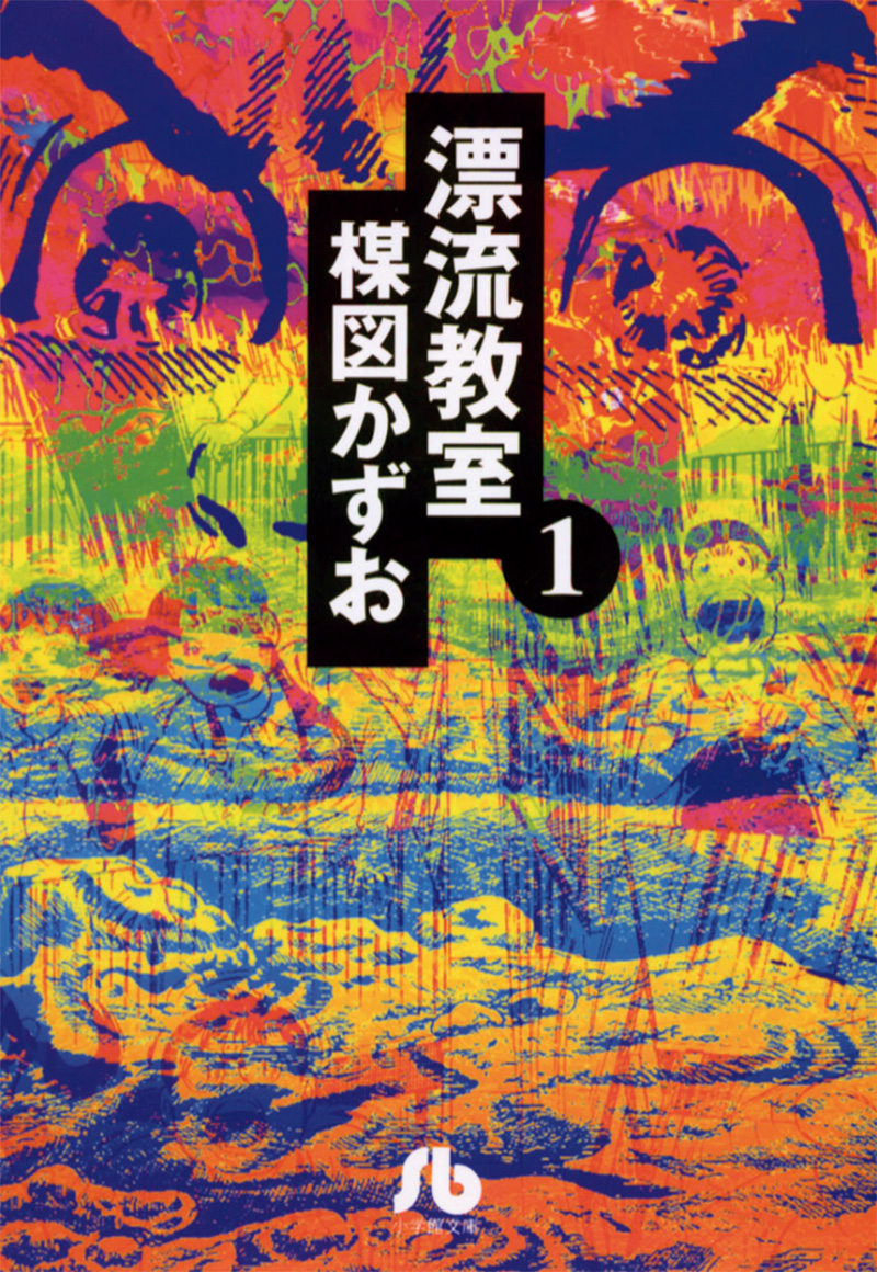 穂村さんオススメの『漂流教室』