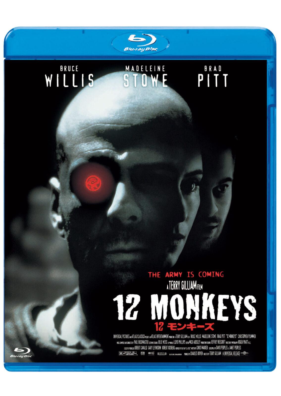 12モンキーズ DVDパッケージ
