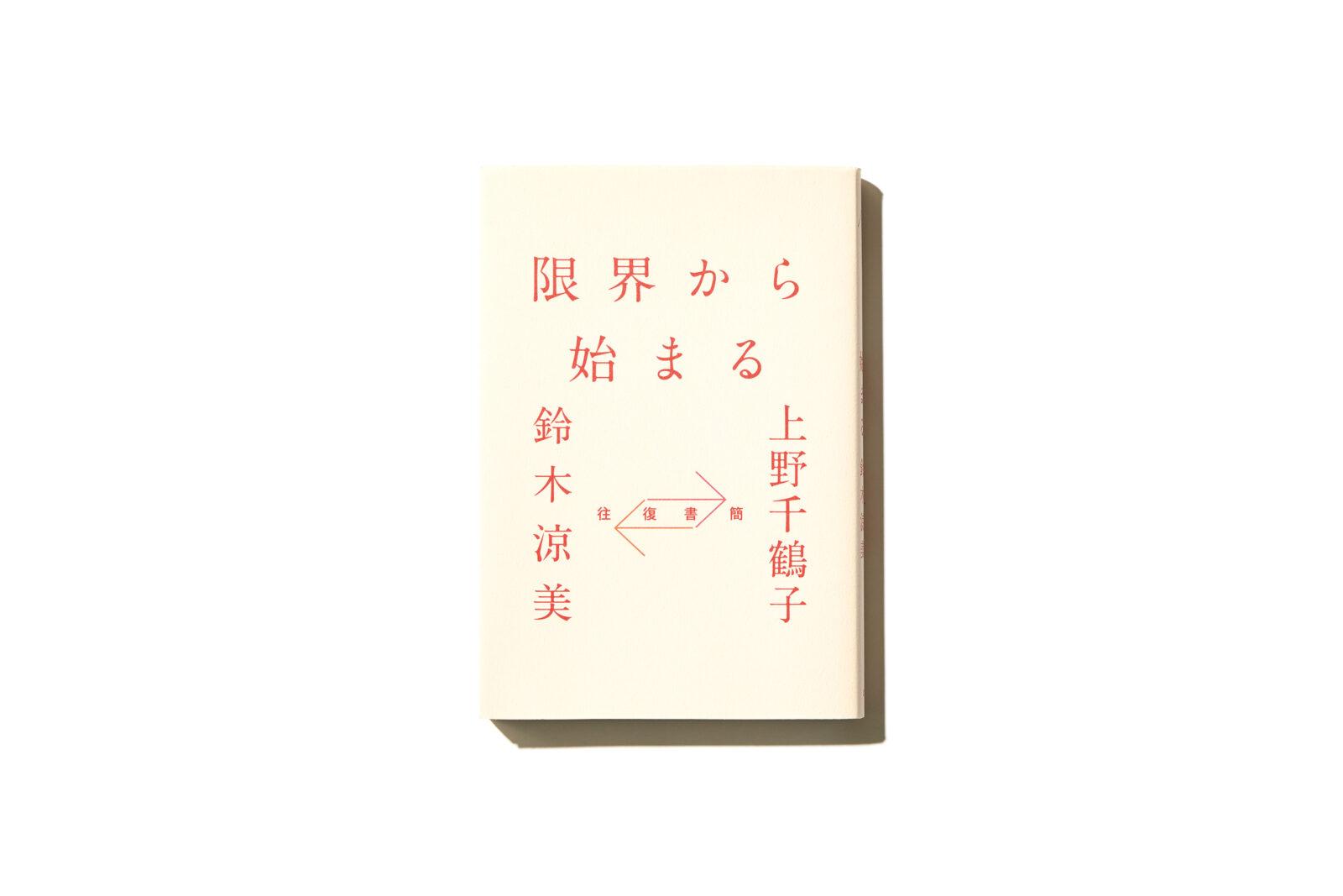 限界から始まる 上野千鶴子/鈴木涼美