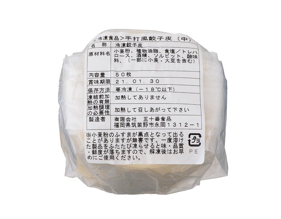 〈手打風餃子皮(中)〉 五十番食品/福岡