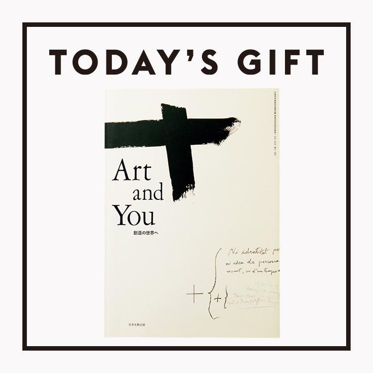 今日のギフト:『Art and You 創造の世界へ』
